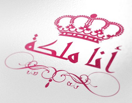 LOGO I AM THE QUEEN